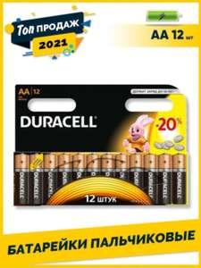Батарейки DURACELL 12шт АА (пальчиковые)