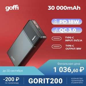 Портативный внешний аккумулятор 30000 mAh, QC, PD 3.0 18W