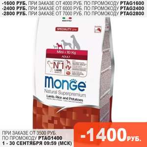 Корм для собак Monge 7.5 кг