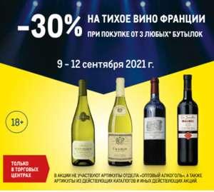 Скидка 30% на тихие вина Франции от 3-х бутылок