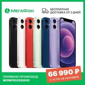 Смартфон Apple iPhone 12 Mini 256 Гб РСТ