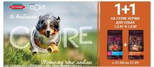 """Акция """"1+1"""" на сухие корма для собак марки Wellness Core в Бетховен"""