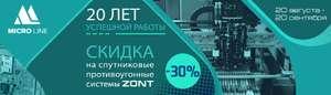 Cкидка 30% на автосигнализации в офф. магазине ZONT
