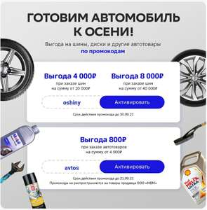 Промокод на шины и диски: -4000/20.000₽ + еще в описании