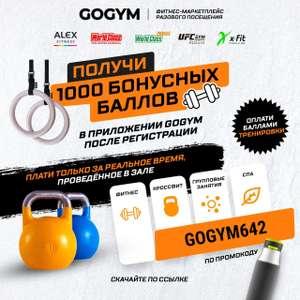 [iOS   Android] Бесплатно 1000 баллов в GoGym