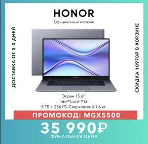 Ноутбук HONOR MagicBook X15 (Intel Core™ i3-10110U 8 Гб, 256 Гб SSD, Intel UHD Graphics 620)