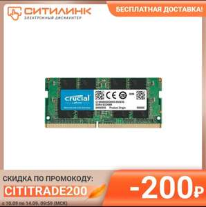Модуль памяти CRUCIAL Basics CB8GS2666 SO-DIMM DDR4 8ГБ 2666 Мгц на Tmall