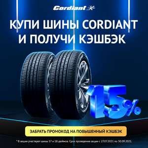 Возврат до 15% при покупке шин Cordiant R17-R18