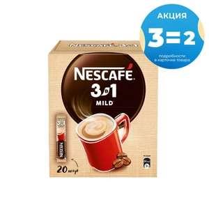 Кофе NESCAFÉ 3в1 Мягкий, цена за 3 коробки (60 порций) на Tmall