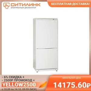 Холодильник с морозильником Atlant XM-4008-022, 244л, 142см