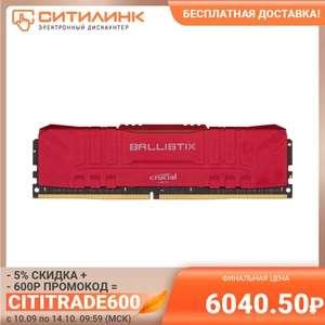 Модуль памяти CRUCIAL Ballistix BL16G32C16U4R DDR4 - 16ГБ 3200mhz на Tmall