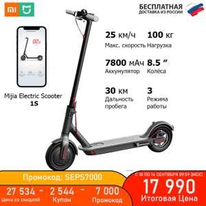 Электросамокат Xiaomi Mi Electric Scooter 1S Black/White