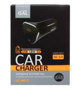 [Пермь] Автомобильное зарядное устройство GAL UC-4417 QC с функцией быстрой зарядки