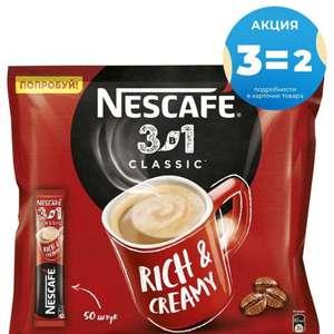 Кофе Nescafe 3 в 1 Классический растворимый 14,5 г х 50, 3=2 на TMall (одна упаковка 338,48)