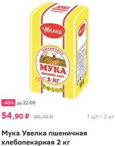 Мука Увелка пшеничная хлебопекарная 2 кг (27,5₽/кг)