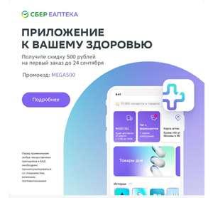 Промокод 500₽ от 2499₽ для новых аккаунтов до 24.09