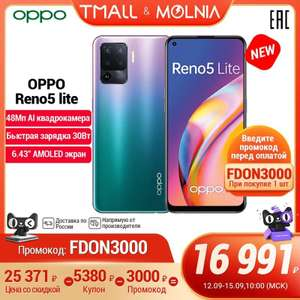 Смартфон OPPO Reno 5 Lite 8+128 ГБ на Tmall