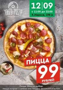 [Магнитогорск] Пицца 20 см в Tango Pizza с 11:00 до 22:00 только 12 сентября