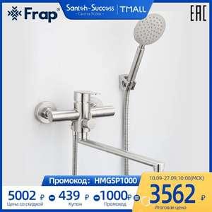 Смеситель для ванной FRAP F2248
