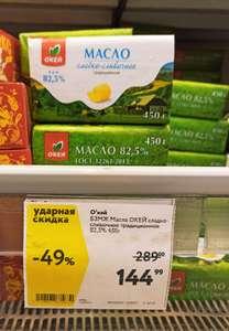 [Санкт-Петербург] Масло сливочное О'Кей 82,5% 450г.