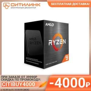 Процессор AMD Ryzen 9 5900X AM4 BOX 100-100000061wof