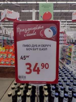[Волгоград] Пиво Дуб и Обруч 0.45 л