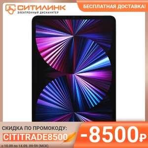 "Планшет APPLE iPad Pro 2021 11"" 128Gb Wi-Fi MHQT3RU/A, 8ГБ, 128GB"