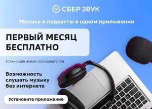 1 месяц бесплатного прослушивания музыки и подкастов в СберЗвук для новых пользователей