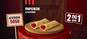 Сумасшедшие среды в KFC! Два Пирожка по цене Одного