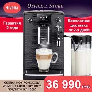 Кофемашина Nivona CafeRomatica NICR 680 (при подписке на магазин)