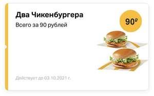 Два чикенбургера (через приложение)