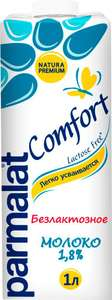 Молоко ультрапастеризованное PARMALAT Comfort UHT безлактозное 1,8%, без змж, 1000мл