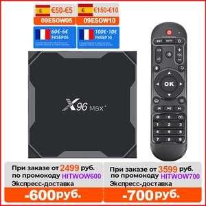 ТВ-приставка X96 MAX Plus. Цена за версию 4-32gb.