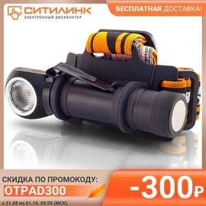Налобный фонарь ЯРКИЙ ЛУЧ LH-500 ENOT, черный / серебристый, 5Вт