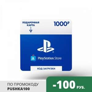 Playstation Store пополнение бумажника: Карта оплаты 1000 руб. (Карта цифрового кода)