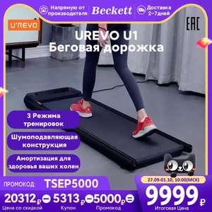 Беговая дорожка URevo Walking Treadmill U1
