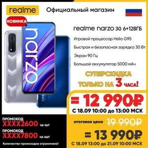 Смартфон Realme Narzo 30/4G 6+128 ГБ на Tmall