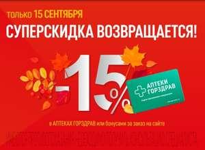 Только 15 сентября скидка 15% на любую покупку с картой ГОРЗДРАВ