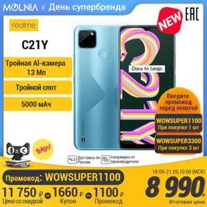 Смартфон Realme C21Y 4+64ГБ на Tmall (новая версия)