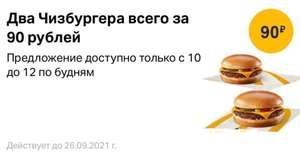 Два Чизбургера