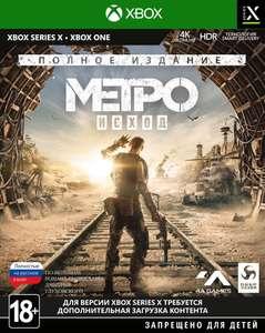 [Xbox one, Xbox series x] Игра Метро: Исход полное издание