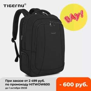 Рюкзак Tigernu 2021 39 литров 17,3''