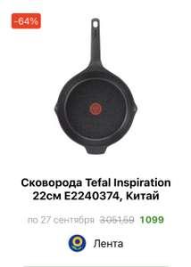 Сковорода TEFAL Inspiration 22см E2240374