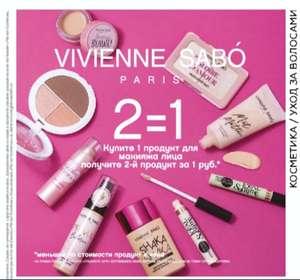 2=1 на все средства для макияжа лица Vivienne SABO