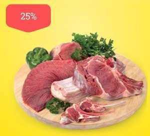 Скидка 25% на мясо в сети магазинов Лента