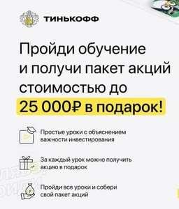 3ценные бумаги вподарок за открытие брокерского счета Тинькофф и прохождение короткого опроса