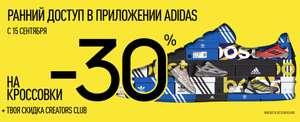 Распродажа -30% + скидка клуба креаторов в Adidas через приложение (Sneaker Day)