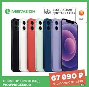 Смартфон iPhone 12 128g purple