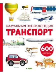 Транспорт. Визуальная энциклопедия Издательство Clever