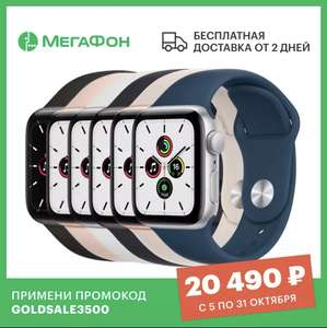 Умные часы Apple Watch SE, 40 мм на Tmall